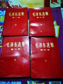 毛泽东选集1—4卷合售