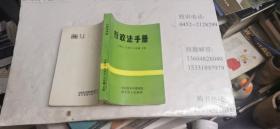 行政法手册   32开本