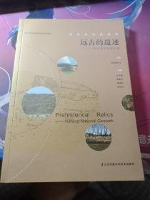 远古的遗迹:南京国家地质公园