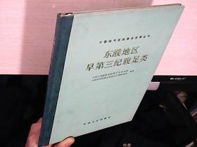 中国油气区地层古生物丛书:东濮地区早第三纪腹足类