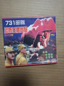 731部队:恐怖女体实验(2碟VCD)