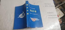 T47/48次列车  乘务手册  32开本