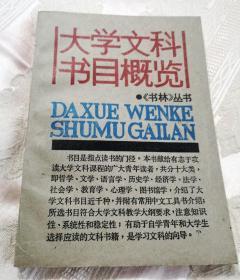 大学文科书目概览(1985一版一印)
