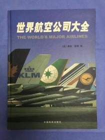 世界航空公司大全 (1版1印 仅印三千!!!极其珍罕)