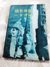 摄影构图一百廿例(1983一版一印)