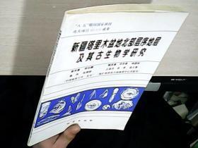 新疆塔里木盆地北部层序地层及其古生物学研究(发行500册)签赠本