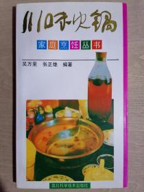 《川味火锅》(32开平装)九品