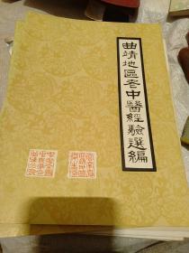 曲靖地区老中医经验选编