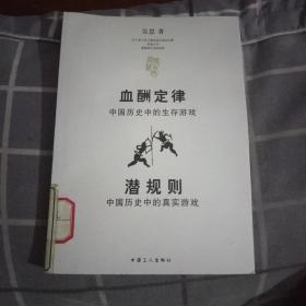 血酬定律(中国历史中的生存游戏)馆藏本