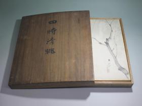 日本名家绘画:冈田石岭《四时清眺》卡纸册页一盒(保真,共16页,连木盒)