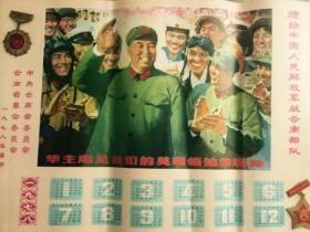 70年代非常飘----《1978年赠送云南部队华国锋》--四开---虒人荣誉珍藏