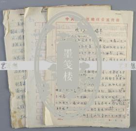 著名作家、原中华诗词艺术家联合会名誉会长、中国电视艺术家协会云南分会常务理事张作为手稿《七都争春》《欢欢喜喜过傣年》《段太尉逸事状》3部, 三份八十余页