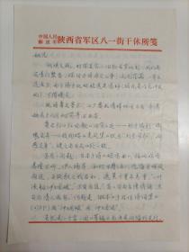【姚雪垠旧藏】1985年庞齐用16开稿纸手写信札3页