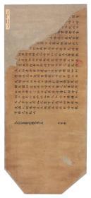 敦煌遗书 法藏 P2724太上洞玄灵宝妙经手稿。纸本大小30*65厘米。宣纸艺术微喷复制。