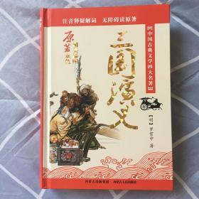 中国古典文学四大名著:三国演义