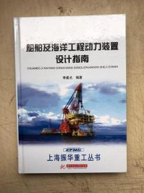 船舶及海洋工程动力装置设计指南