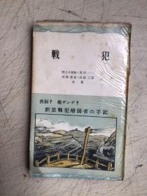戦犯(日文原版)
