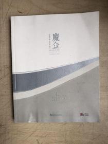 魔盒:上海交响乐团音乐厅