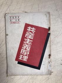 共产主义原理(民国38年)