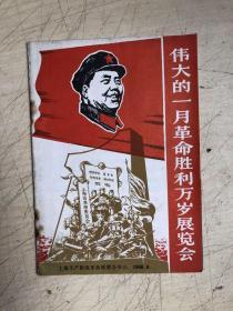 伟大的一月革命胜利万岁展览会