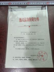 """黔酒文化:遵义县物价局关于对遵义县鸭溪荷庄窖酒厂生产的""""鸭荷窖酒""""厂、销价格的批复。"""
