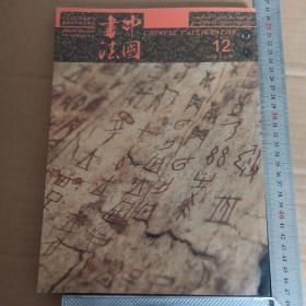 中国书法 总367 甲骨文发现120周年特辑及文丛