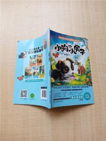 统编语文教材配套必读丛书 小狗的小房子 二年级  彩绘注音版