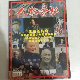 人物春秋2012.1朱镕基周恩来阎锡山