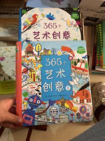 365个艺术创意+(2)
