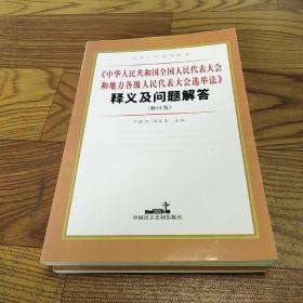 《中华人民共和国全国人民代表大会和地方各级人民代表大会选举法》释义及问题解答 : 修订版