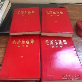 毛泽东选集1-4(红皮软精装)
