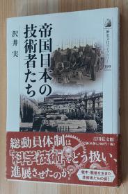 日文原版书 帝国日本の技术者たち (歴史文化ライブラリー) 单行本 沢井 実 (著)