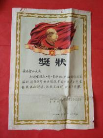 1958年奖状