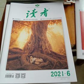 读者2021-6