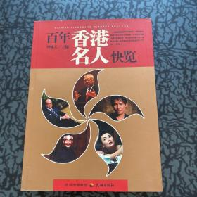 百年香港名人快览