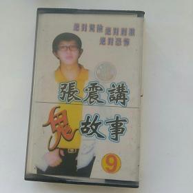 磁带,张震讲鬼故事〈9〉