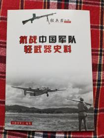 抗战中国军队轻武器史料