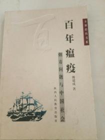 百年瘟疫:烟毒问题与中国社会