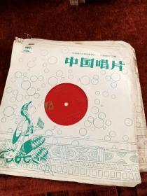 扬琴戏《吕洞宾戏牡丹》共4面大薄膜唱片,张栋宝演唱