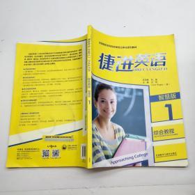 捷进英语1综合教程 智慧版