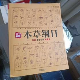 本草纲目:白话手绘彩图典藏本(2019新版)