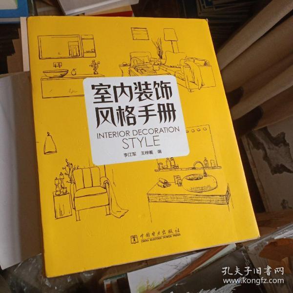 室内装饰风格手册