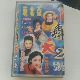 磁带,东北亚轰天2号