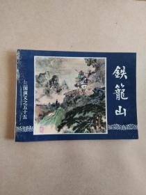 三国演义铁龙山连环画