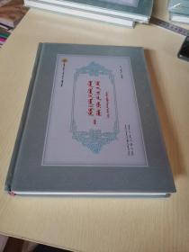 西域历代蒙古语地名研究. 上 : 蒙古文