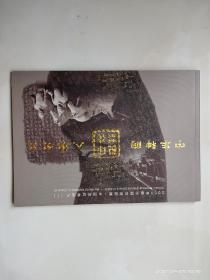 2003年版中国印花税票,中国的世界遗产(1)。
