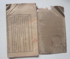 广东陆军小学课本《中国地理》一册