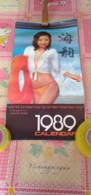 1989年挂历 《海韵》泳装美女 全13张