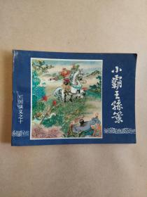连环画:小霸王孙策(三国演义之十)