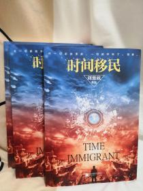 时间移民 刘慈欣签名